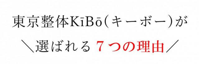 東京整体キーボーが選ばれる7つの理由