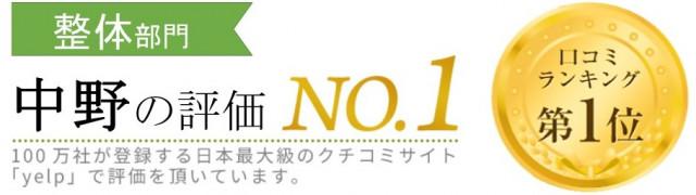 中野の評価No.1