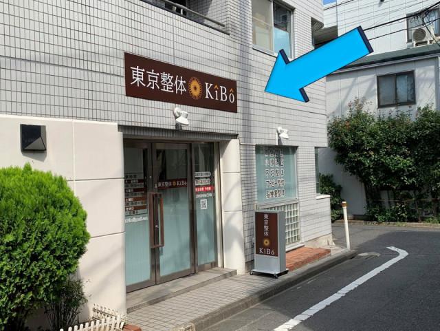 東京整体KiBo(キーボー)
