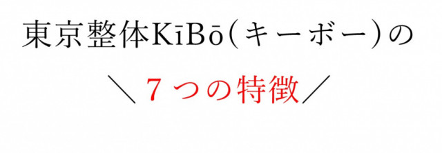 東京整体キーボーの7つの特徴