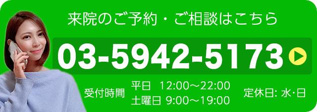 03-5942-5173
