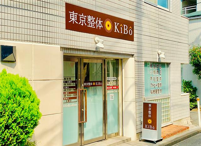 東京整体KīBō(キーボー)